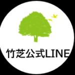 竹芝エリアマネジメント『竹芝公式LINE』スタートしました。